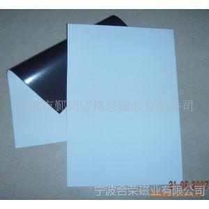 供应磁性打印纸 可以打印照片 DIY制作