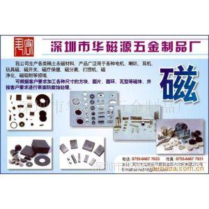 供应异形磁铁,钕铁硼磁材,磁性材料,磁石,磁钢