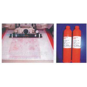 供应SMT贴片红胶(针对任何电子元件粘接性极强)
