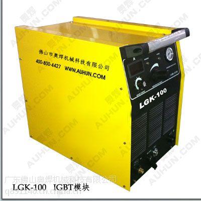 供应LGK-100IBGT逆变等离子切割机