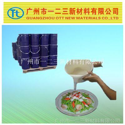 广州大量供应仿真食品模型专用模具硅胶