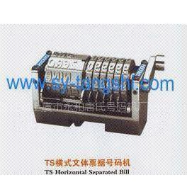 供应TS横式文体票据号码机(轮转印刷机使用)