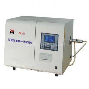 供应DL-5汉显微电脑一体定硫仪