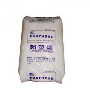 供应醋酸乙烯酯共聚物EVA塑料原料