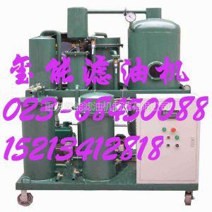 供应TYA液压油专用滤油机【齿轮油真空滤油机】