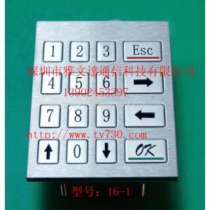 供应自动售货机输入设备 信息输入设备金属键盘