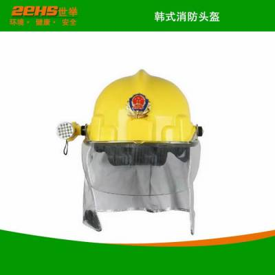 供应韩式消防头盔批发韩式消防安全帽-上海世举