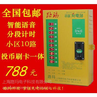 福建小区电动车电瓶车充电管理站投币式刷卡充电管理系统尽在上海路玛科技充电站核心科技