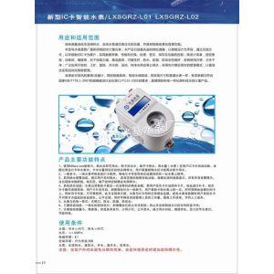 供应水表厂家直销感应一体式IC卡水表LXSGRZ-L03