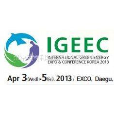 供应2013年韩国绿色能源展