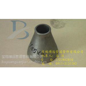 供应钛同心异径管 大小头 偏心异径管