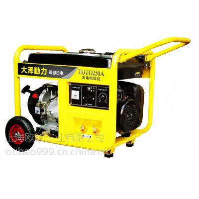 250A汽油发电电焊机厂家直销