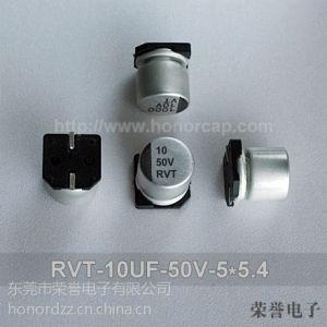 供应原装正品10UF50V贴片电解电容10UF 50V5X5.4厂家库存品质保证