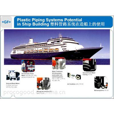 供应进口塑料管路系统塑料管材管件瑞士GF塑料管路系统