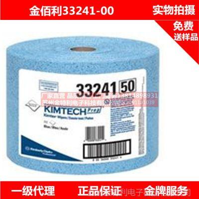 美国进口金佰利33241强力擦拭布擦拭纸吸油纸蓝色纸代理商厂家