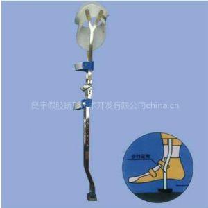 供应坐骨承重免荷矫形器(钢、铝)