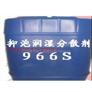 供应供应抑泡润湿分散助剂966S