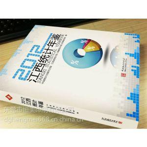 供应恒美印刷供应定制专版精装书刊印刷 无线书籍印刷 东莞书籍印刷