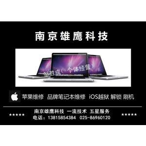 供应南京华硕笔记本显卡维修 电脑换南北桥
