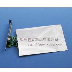 星辰供应天津铝箔袋、北京防静电防潮袋、真空包装袋厂家