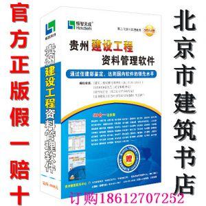 恒智天成-贵州省建设工程资料管理系统2017版 货到付款