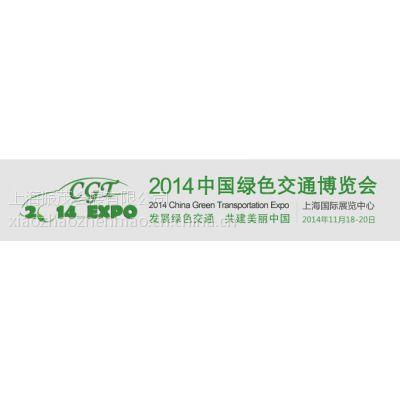 供应2014上海电动自行车博览会