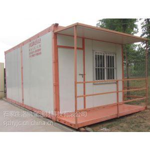 供应石家庄住人集装箱,石家庄集装移动箱板房,石家庄可移动板房
