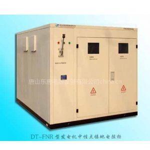 供应DT-FNR型发电机中性点接地电阻柜