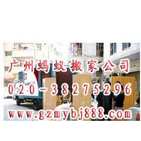 供应广州搬家公司电话,广州蚂蚁搬家公司各区域均设有分公司