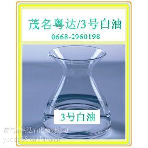 供应3号化妆级白油 茂名石化粤达