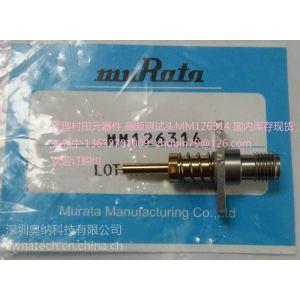 供应代理销售村田MURATA高频探针MM126314