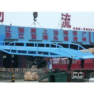 青岛市黄岛移动式登车桥//烟台固定式登车桥//选龙腾大品牌