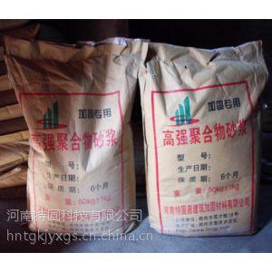 供应郑州灌浆料生产厂家 灌浆料供应商 灌浆料生产企业