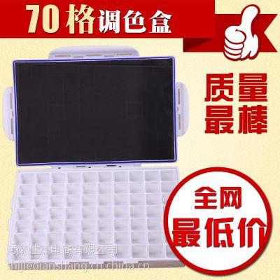 供应厂家直销现货各种规格调色盒 70格颜料调色盒 美术画材批发