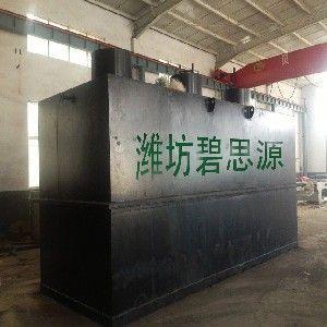 山东潍坊污水处理工程潍坊碧思源环保科技 专业污水处理