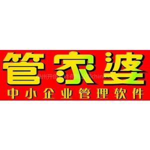 福州管家婆食品软件 管家婆管理软件 福州管家