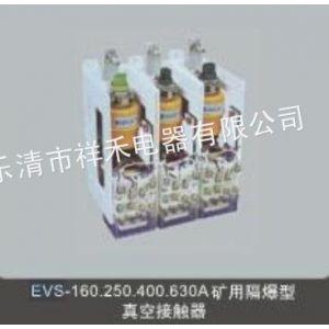 供应供应EVS-160/1.14KV重任务低压交流真空接触器