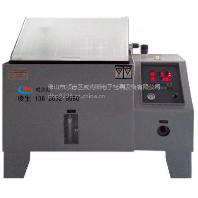 供应盐雾腐蚀试验箱:WKS/Q型