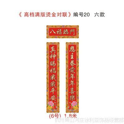批发 基督教对联 八福临门  1.8米高档满版烫金对联