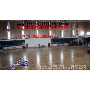 供应.体育运动木地板-华北运动木地板厂