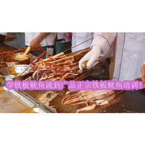 供应广品铁板鱿鱼培训就是够正宗够专业