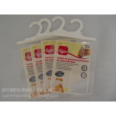 深圳超然塑胶包装供应挂钩袋、内衣内裤挂钩袋、超市挂钩袋、广东塑料袋生产厂家