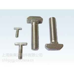 供应上海昊佩紧固件专业生产异型螺栓、异型螺栓订做!