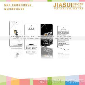 【供应商】个性纸卡吊牌 服装吊牌 专业彩印生产,可定做LOGO