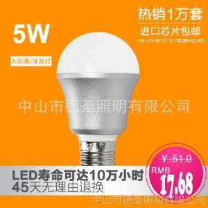 供应批发德圣LED声控球泡灯5W晶元E27光源小区楼道走廊专用灯中山厂家广西来宾直销点