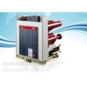 供应厂价(给力)销售VCF-12/D630/DC220V 25KA真空接触器-熔断器组合电器