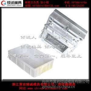 供应台州注塑模具,注塑周转箱模具,浙江 台州市地区塑料模供应厂家/倾诚模具