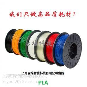 供应3D打印机PLA耗材