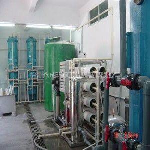 供应枣庄反渗透超滤水处理设备、反渗透超纯水机价格、反渗透技术公司