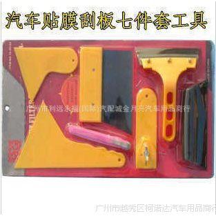 汽车美容用品 刮刀刮板 7件套耐高温刮板套装 贴膜工具七件套